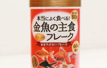 金魚のエサ